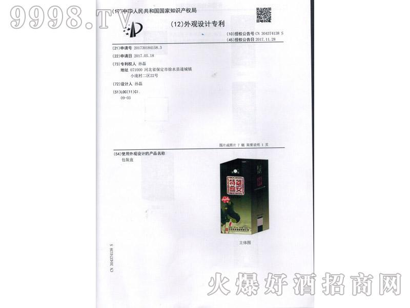 雄安特曲酒包装盒设计专利