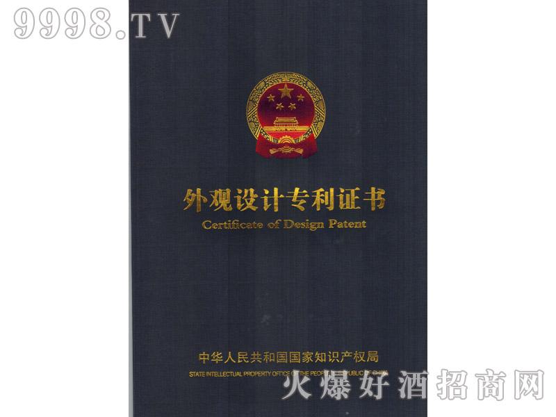 雄安特曲酒外观设计专利证书