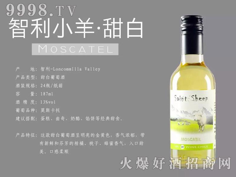 智利小羊・甜白葡萄酒