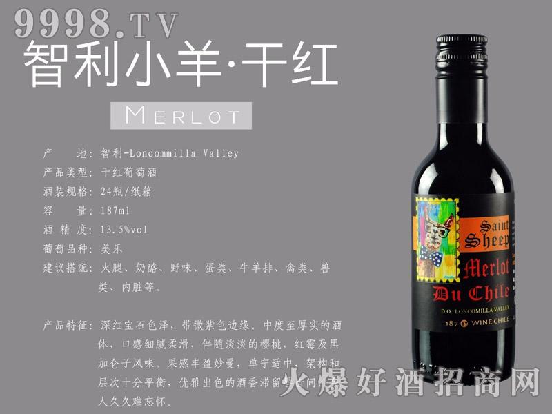 智利小羊・干红葡萄酒