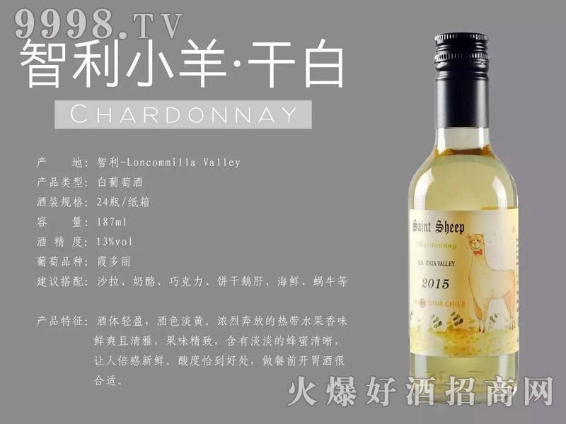 智利小羊・干白葡萄酒-红酒招商信息