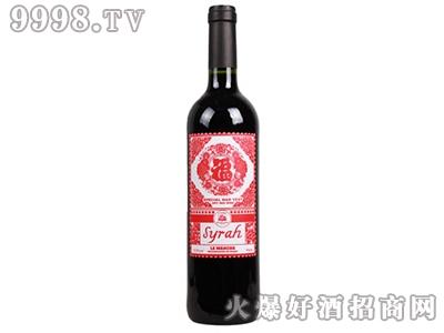 德威堡西拉干红葡萄酒羊年专属订制