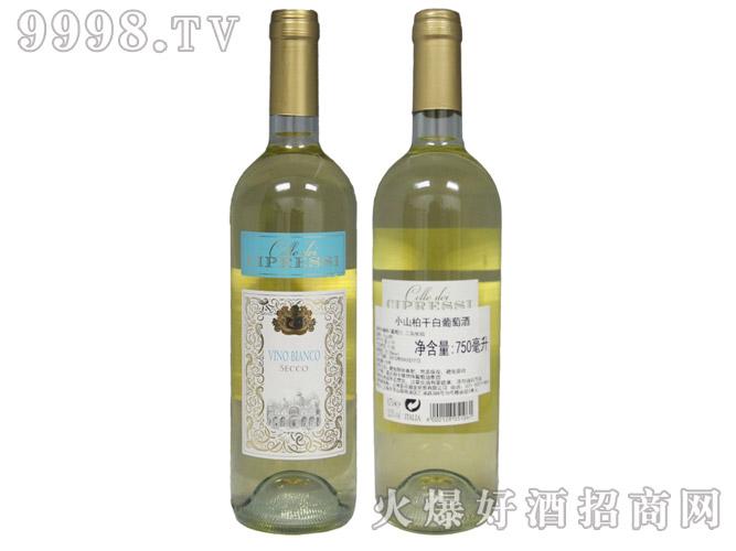 小山柏干白葡萄酒