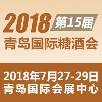 2018第十五届青岛国际糖酒会