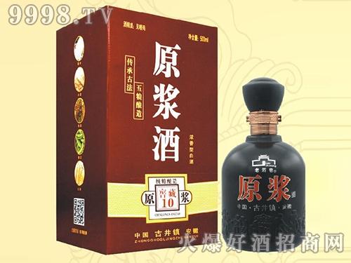 酒巷原浆酒10