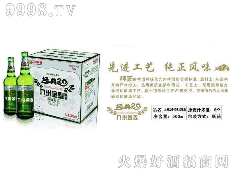 九洲金麦经典20啤酒