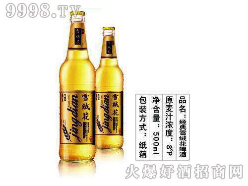 雪绒花经典啤酒