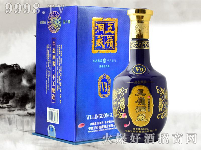 五岭洞藏酒・V9-42、52度500ml