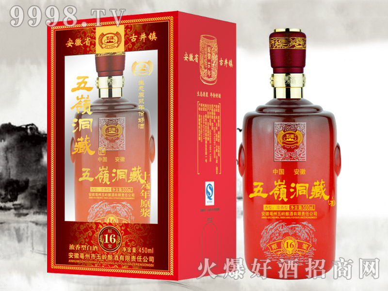 五岭洞藏酒・原浆16-42度450ml