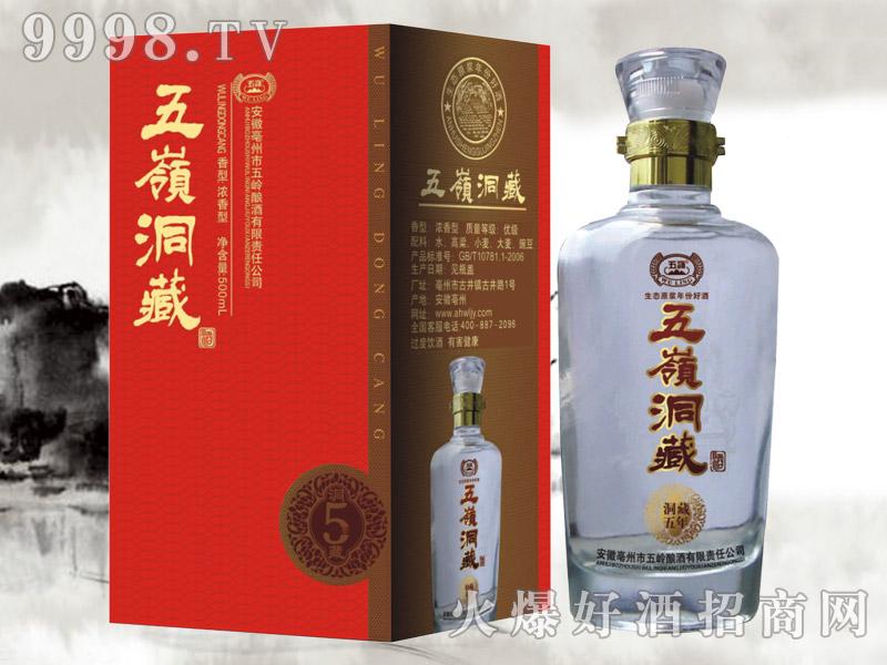 五岭洞藏酒・洞藏5-42度500ml