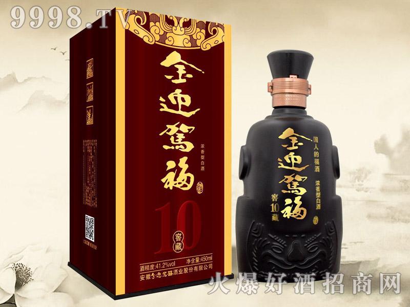 金�驾福酒・窖藏10