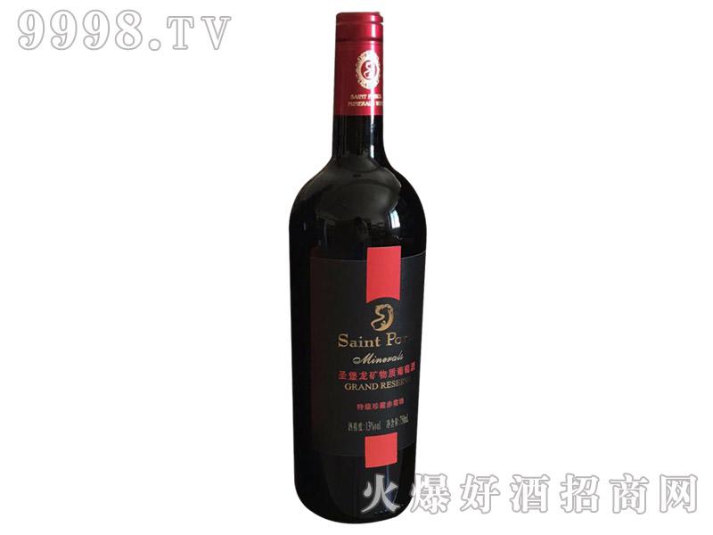 圣堡龙矿物质葡萄酒・特级珍藏赤霞珠