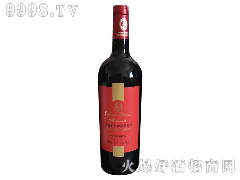 圣堡龙矿物质葡萄酒・特级珍藏梅洛