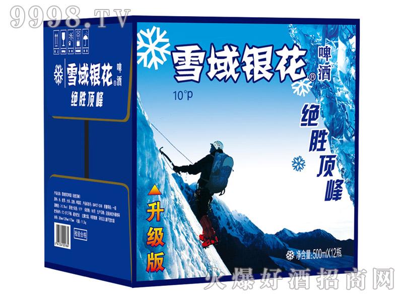 雪域银花绝胜顶峰啤酒500ml(箱)