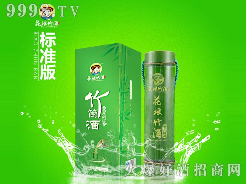 花瑶竹酒・标准版-非定制