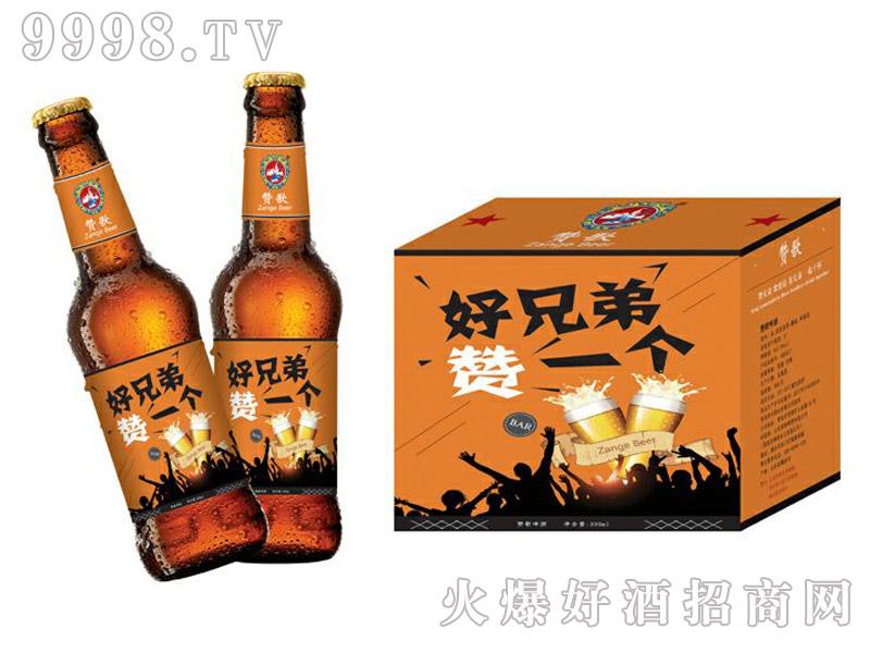 青亚好兄弟赞一个啤酒(棕)