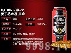 奥丁格啤酒-黑啤