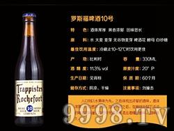 罗斯福啤酒10号