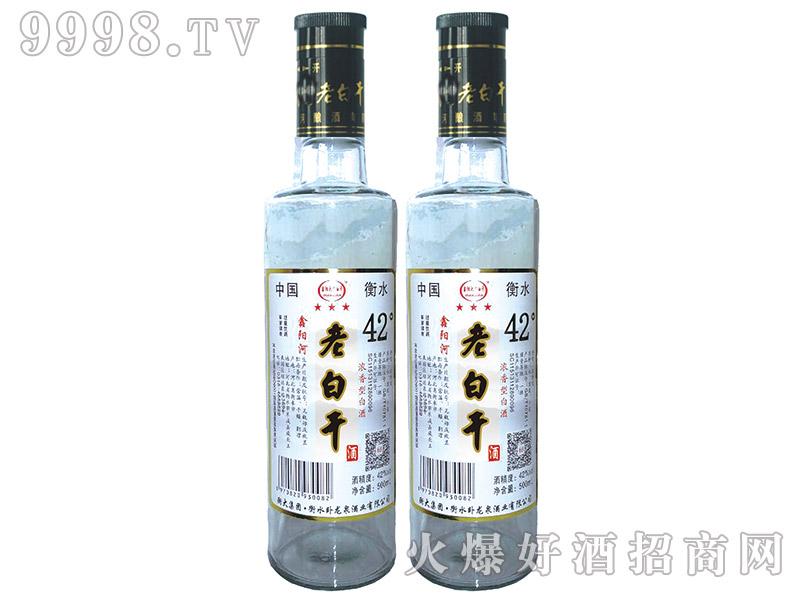 鑫阳河老白干酒三星42°500ml