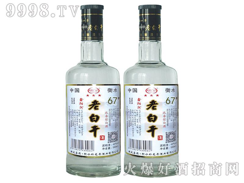 鑫阳河老白干酒67°500ml