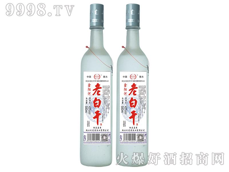 鑫阳河老白干酒42°500ml