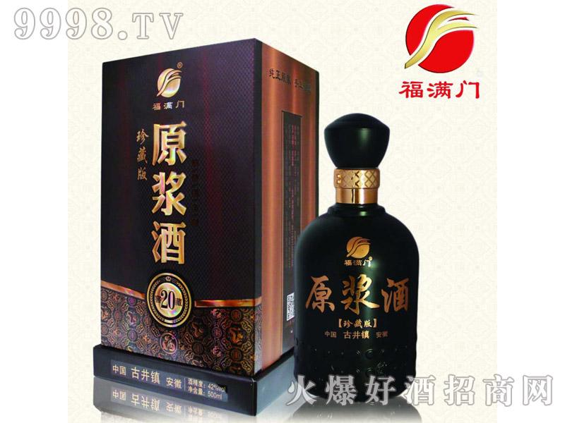 福满门原浆酒20
