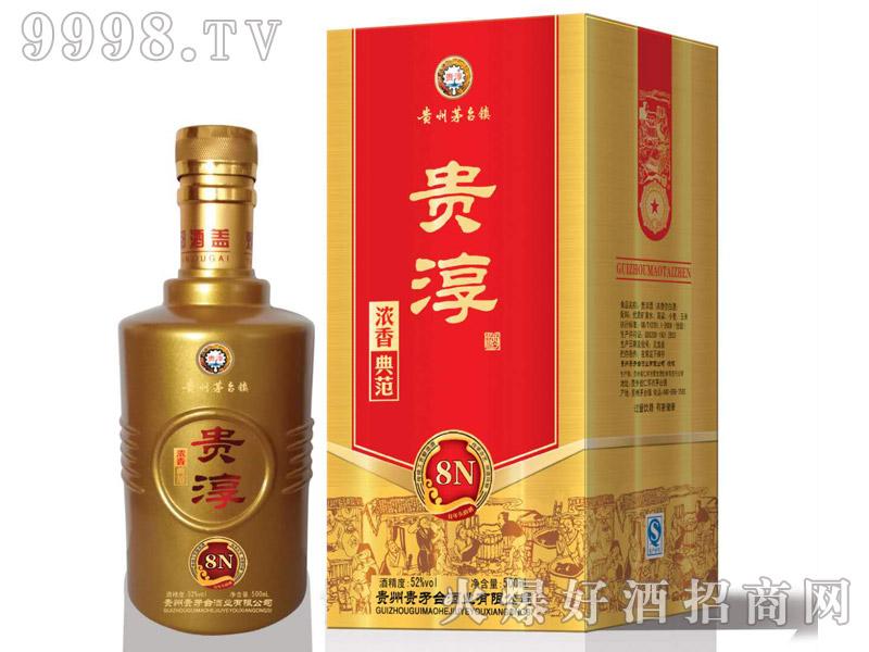 贵淳酒8N