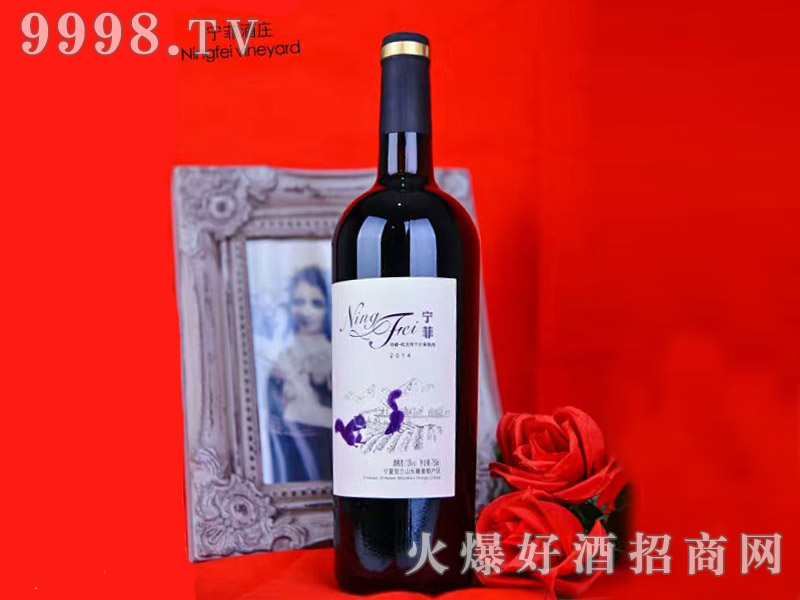 阳阳国际宁菲酒庄珍藏蛇龙珠干红葡萄酒14℃