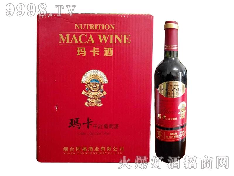 玛卡干红葡萄酒