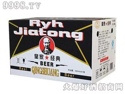 皇家经典啤酒330ml