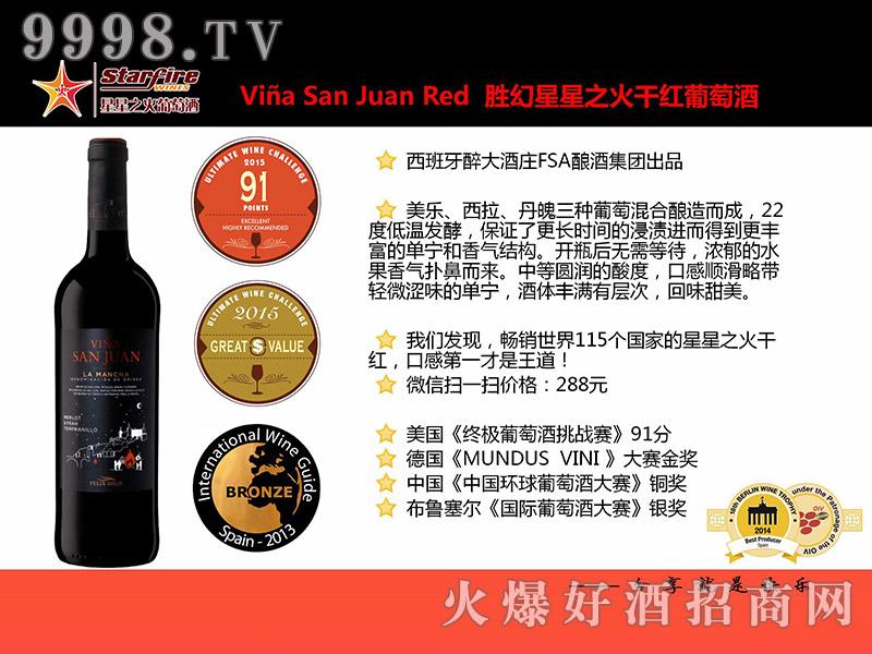 胜幻星星之火干红葡萄酒