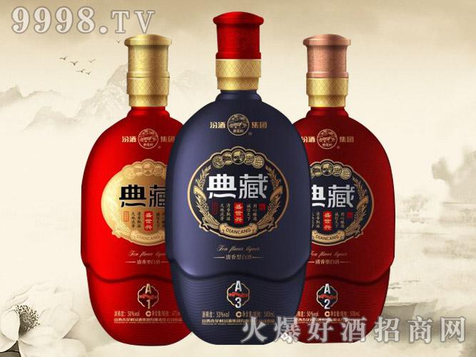 汾酒集团盛世兴典藏全家福