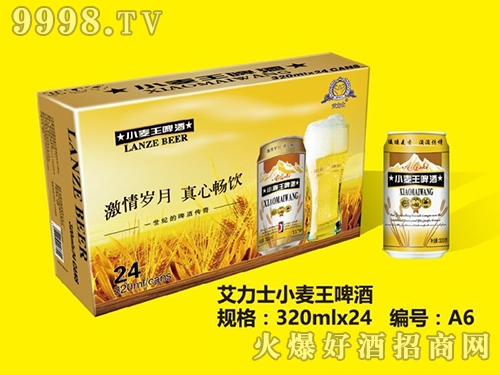 艾力士小麦王啤酒320ml