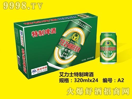 艾力士特制啤酒A2