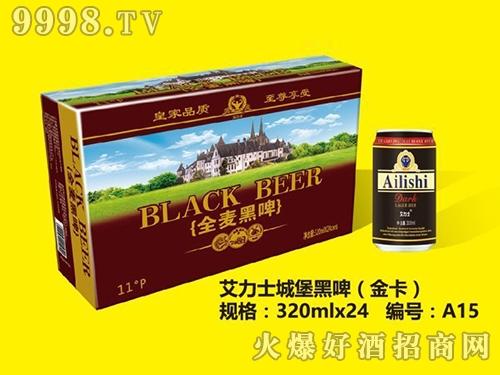 艾力士城堡黑啤酒(金卡)
