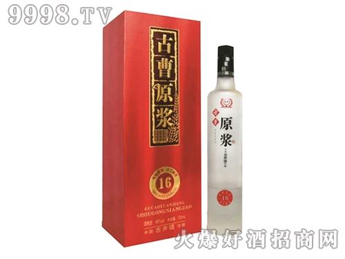 古曹原浆酒16-700ml