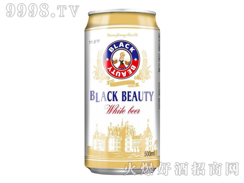 黑美人白啤