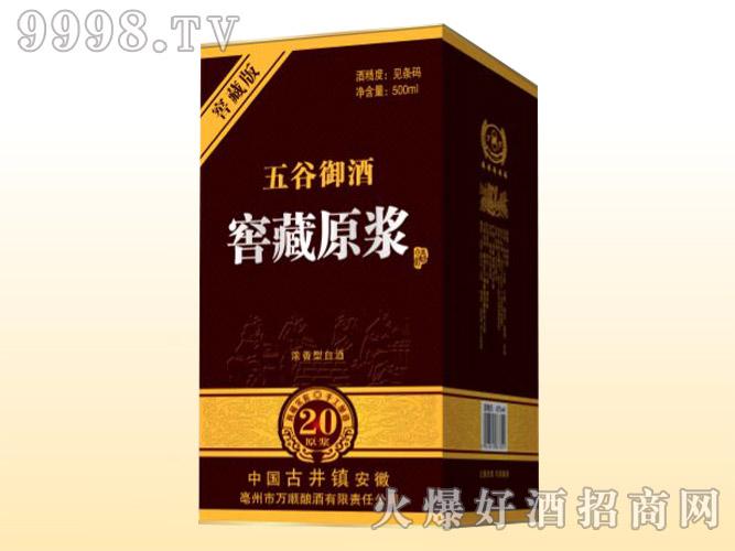 五谷御酒・窖藏原浆20