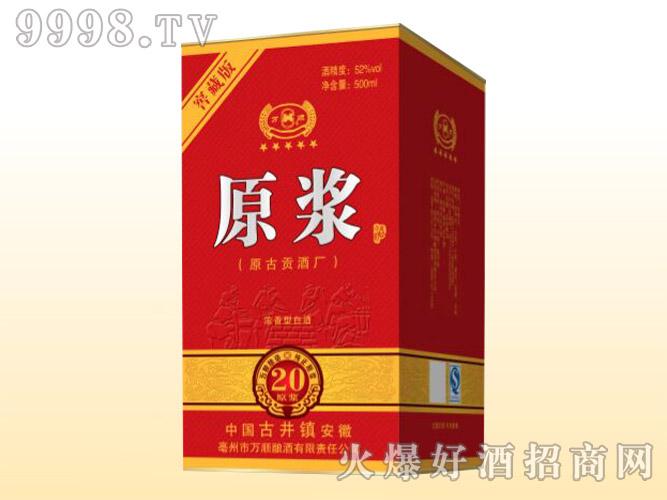 五谷醇酒・窖藏原浆20