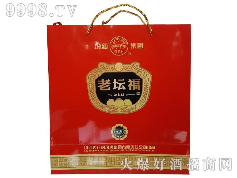 汾酒集团・老坛福酒A20(红手提袋)