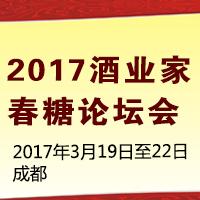 2017酒业家春糖论坛会