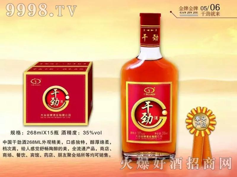 干劲酒268ml×15瓶-保健酒招商信息