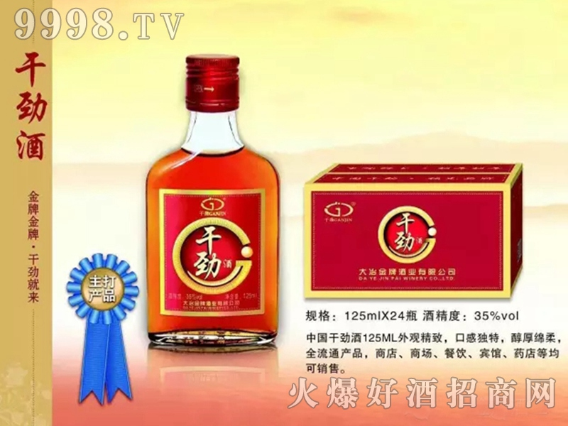 干劲酒125ml×24瓶-保健酒招商信息