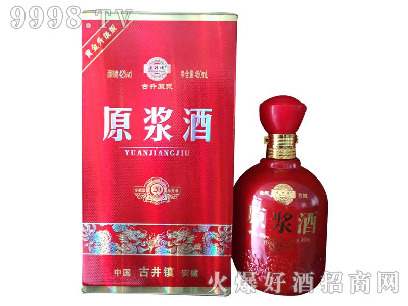 古升原浆酒20(红)