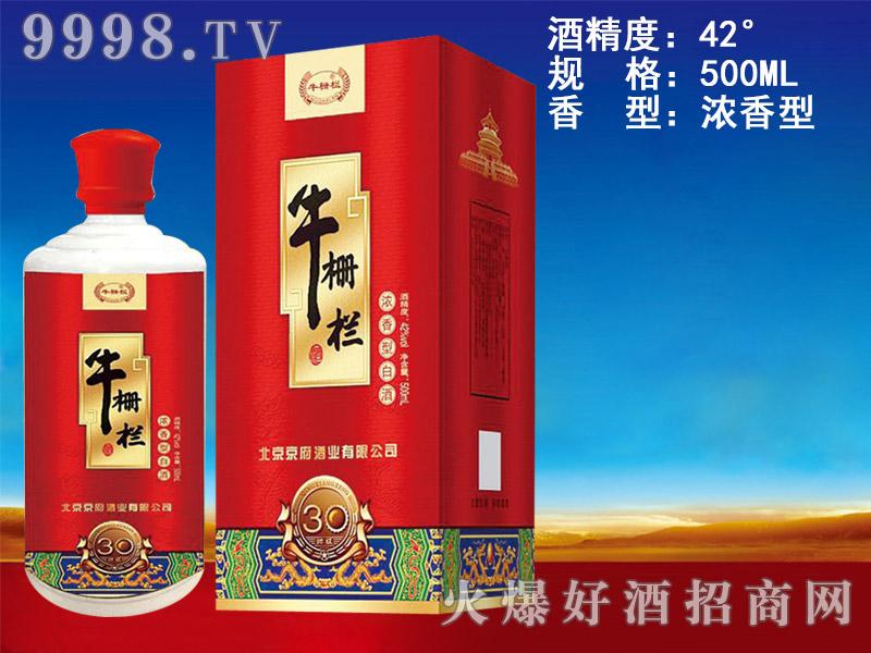 牛栅栏酒珍藏30