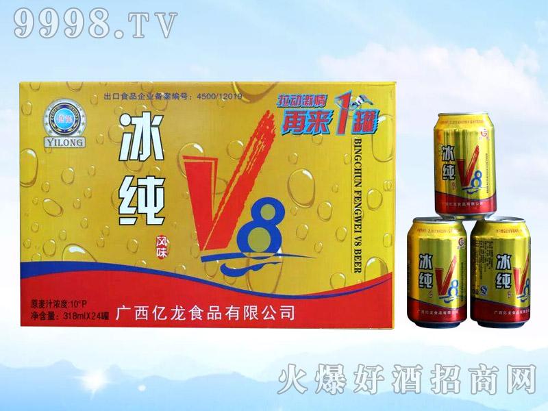 亿龙啤酒・冰纯V8-318ml