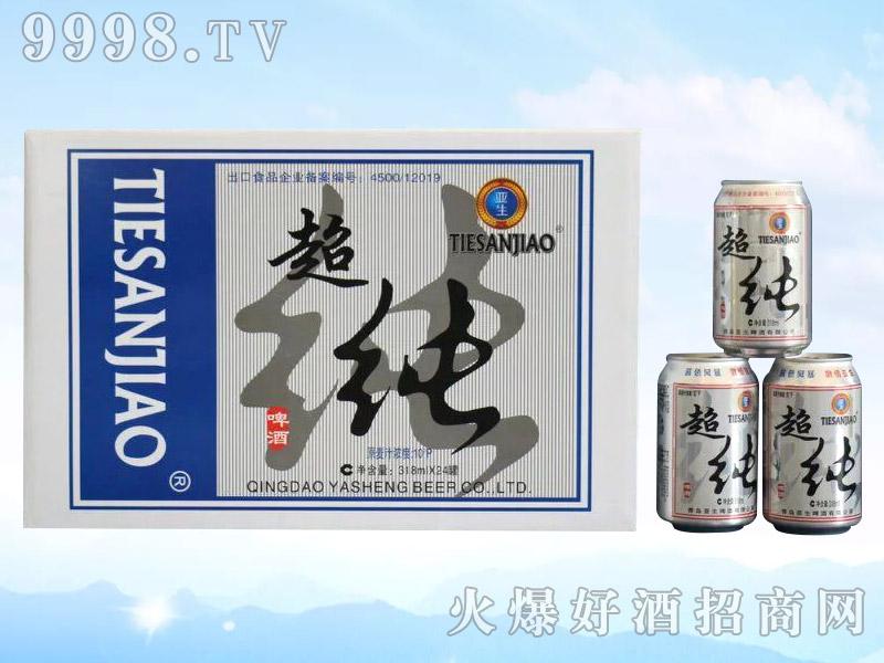 亚生啤酒・超纯318ml