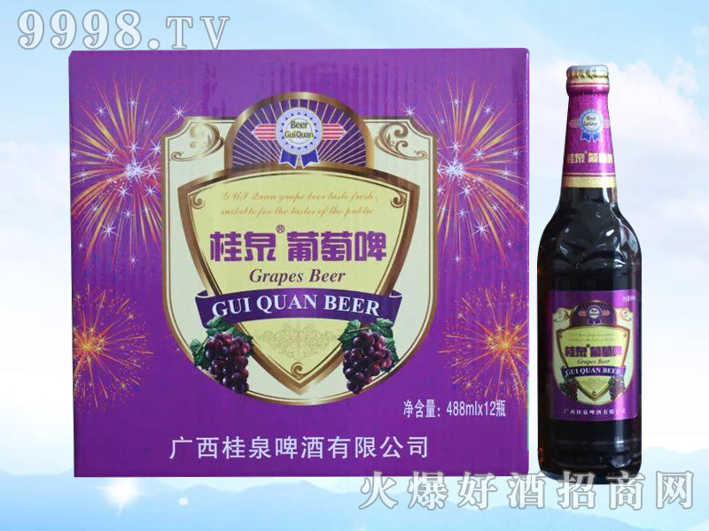 桂泉葡萄啤488ml