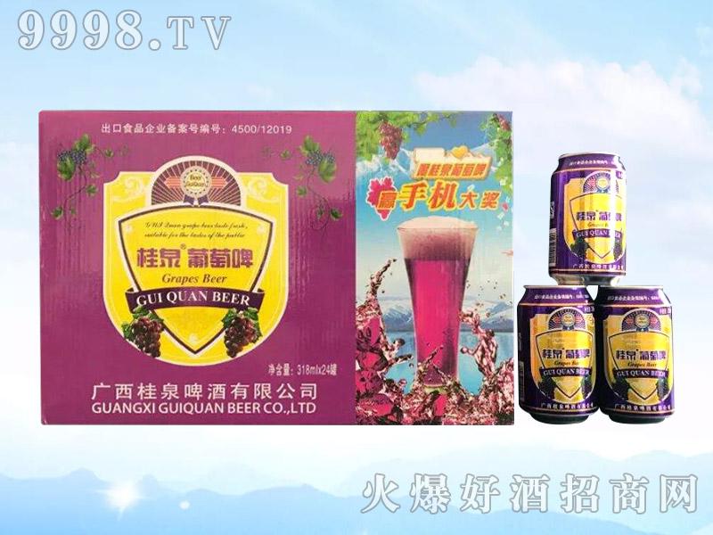 桂泉葡萄啤318ml