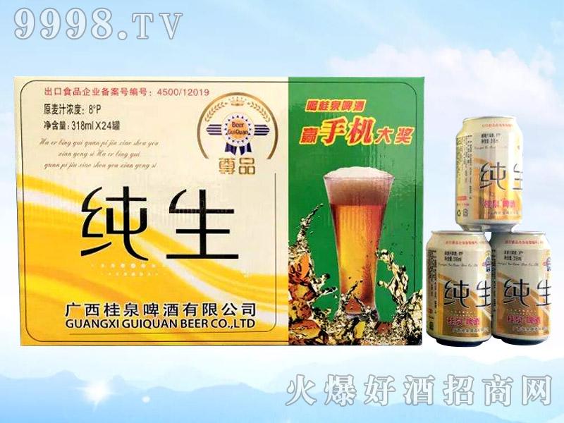 桂泉啤酒・尊品纯生318ml